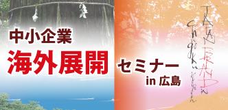 JAPAN BRAND International Exchange Forum in Hiroshima